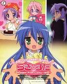 """Raki suta"" - Japanese Movie Poster (xs thumbnail)"
