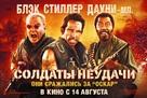Tropic Thunder - Russian Movie Poster (xs thumbnail)