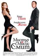 Mr. & Mrs. Smith - Russian Movie Poster (xs thumbnail)