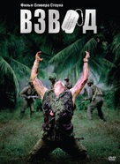 Platoon - Russian Movie Cover (xs thumbnail)