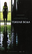 Dark Water - Russian Movie Poster (xs thumbnail)