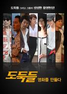 Dodookdeul - South Korean Movie Cover (xs thumbnail)