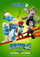 The Smurfs 2 - Chinese Movie Poster (xs thumbnail)