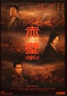 Chi bi xia: Jue zhan tian xia - Hong Kong Movie Cover (xs thumbnail)