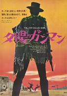 Per qualche dollaro in più - Japanese Movie Poster (xs thumbnail)
