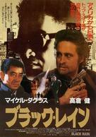 Black Rain - Japanese Movie Poster (xs thumbnail)