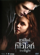 Twilight - Thai Movie Cover (xs thumbnail)