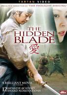 Kakushi ken oni no tsume - DVD cover (xs thumbnail)