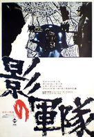 L'armée des ombres - Japanese Movie Poster (xs thumbnail)
