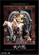 Tini zabutykh predkiv - Japanese Movie Cover (xs thumbnail)