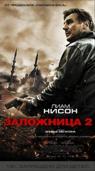 Taken 2 - Russian Movie Poster (xs thumbnail)