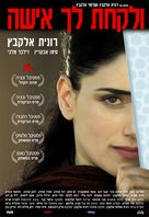 Ve'Lakhta Lehe Isha - Israeli Movie Poster (xs thumbnail)