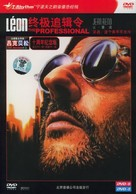 Léon: The Professional - Chinese DVD movie cover (xs thumbnail)