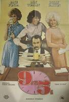 Nine to Five - Turkish Movie Poster (xs thumbnail)