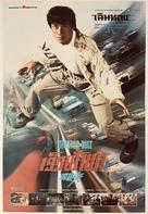 Thunderbolt - Thai Movie Poster (xs thumbnail)
