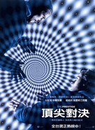 The Prestige - Taiwanese Movie Poster (xs thumbnail)