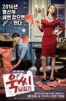 """Ukssi Namjeonggi"" - South Korean Movie Poster (xs thumbnail)"