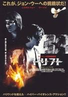 Seunlau ngaklau - Japanese poster (xs thumbnail)