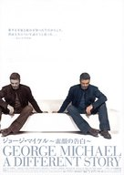 George Michael: A Different Story - Japanese poster (xs thumbnail)