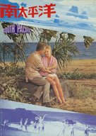 South Pacific - Japanese Movie Cover (xs thumbnail)