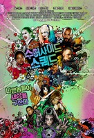 Suicide Squad - South Korean Movie Poster (xs thumbnail)