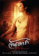 Jan Dara Pachimmabot - Thai Movie Poster (xs thumbnail)