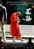 Xi you - Polish Movie Poster (xs thumbnail)