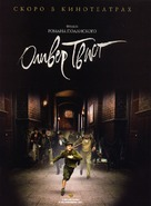 Oliver Twist - Russian Movie Poster (xs thumbnail)