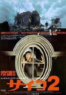 Psycho II - Japanese Movie Poster (xs thumbnail)