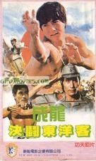 Eagle Shadow Fist - Hong Kong Movie Cover (xs thumbnail)