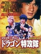 Mi ni te gong dui - Japanese DVD cover (xs thumbnail)