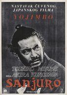 Tsubaki Sanjûrô - Yugoslav Movie Poster (xs thumbnail)