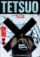 Tetsuo - Movie Cover (xs thumbnail)