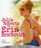 Erin Brockovich - Japanese HD-DVD cover (xs thumbnail)