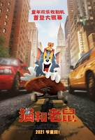 Tom and Jerry - Chinese Movie Poster (xs thumbnail)