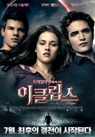 The Twilight Saga: Eclipse - South Korean Movie Poster (xs thumbnail)