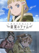 """Last Exile: Gin'yoku no Fam"" - Japanese DVD cover (xs thumbnail)"
