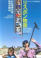 Lisbon Story - Japanese Movie Poster (xs thumbnail)