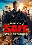 """""""SAF3"""" - Japanese Movie Cover (xs thumbnail)"""