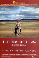 Urga - Spanish Movie Poster (xs thumbnail)