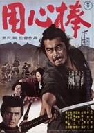 Yojimbo - Japanese Movie Poster (xs thumbnail)