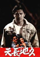 Tian ruo you qing - South Korean Movie Poster (xs thumbnail)