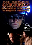 Defendor - Bulgarian DVD cover (xs thumbnail)