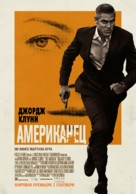 The American - Russian Movie Poster (xs thumbnail)
