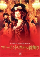 The Affair of the Necklace - Japanese Movie Poster (xs thumbnail)
