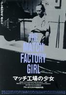 Tulitikkutehtaan tyttö - Japanese Movie Poster (xs thumbnail)