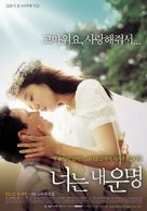 You Are My Sunshine - South Korean Movie Poster (xs thumbnail)