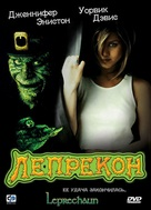 Leprechaun - Russian DVD cover (xs thumbnail)