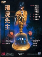 Geung si sin sang - Hong Kong Movie Cover (xs thumbnail)