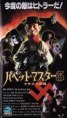 Puppet Master III: Toulon's Revenge - Japanese VHS cover (xs thumbnail)